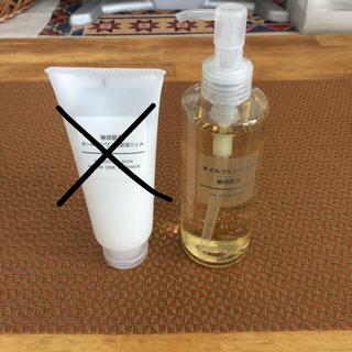 ムジルシリョウヒン(MUJI (無印良品))の無印 敏感肌用オイルクレンジング(オールインワン化粧品)