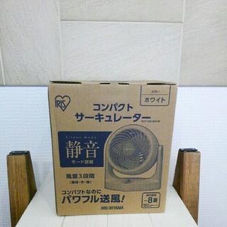 新品 静音 アイリスオーヤマ サーキュレーター PCF-HD15N ホワイト(サーキュレーター)