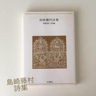 コウダンシャ(講談社)の『島崎藤村 詩集』~青春の詩集・日本篇4~(文学/小説)