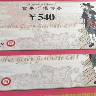 リンガーハット(リンガーハット)のリンガーハット株主優待券1080円(レストラン/食事券)