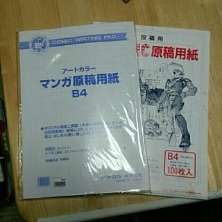 漫画原稿用紙★投稿用B4判120枚(コミック用品)