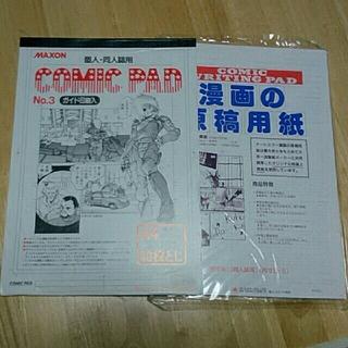 漫画原稿用紙★同人誌用A4判50枚(コミック用品)