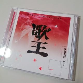 CD 歌王 高校三年生 舟木一夫 北酒場 細川たかし 青い山脈 藤山一郎(演歌)