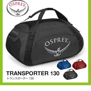 オスプレイ(Osprey)のオスプレートランスポーター130l(ボストンバッグ)