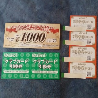 【送料込】ラウンドワン2000円分+クラブカード引換券+おまけ(ボウリング場)