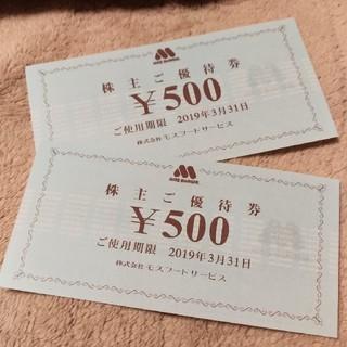 モスバーガー(モスバーガー)のモスバーガー株主優待券500券×2枚 1000円分(フード/ドリンク券)