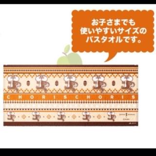 ジャーナルスタンダード(JOURNAL STANDARD)のちょリスバスタオル☆(ノベルティグッズ)