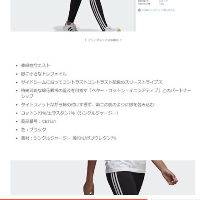 adidas(アディダス)の新品・未使用品  アディダススパッツ レディースのレッグウェア(レギンス/スパッツ)の商品写真