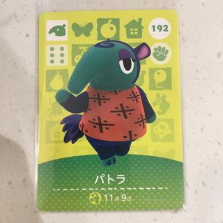 ニンテンドウ(任天堂)のどうぶつの森 amiiboカード パトラ(カード)