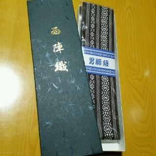 ニシジン(西陣)の西陣織/男腰紐/帯ひも❗新品・未使用❗(浴衣帯)