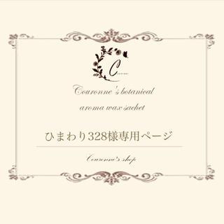 ひまわり328様専用ページ(アロマ/キャンドル)