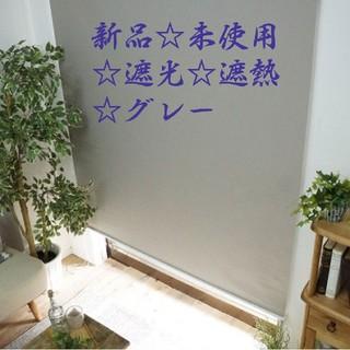 大幅値下げ☆新品☆未使用☆ロールスクリーン(一級遮光+遮熱)タイプ  (ロールスクリーン)
