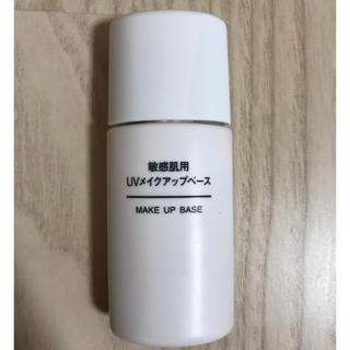 ムジルシリョウヒン(MUJI (無印良品))の無印☆敏感肌用 UVメイクアップベース(化粧下地)(化粧下地)