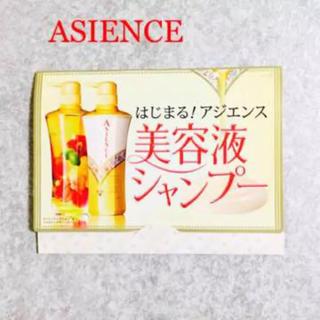 アジエンス(ASIENCE)の試供品 アジエンス 美容液 シャンプー コンディショナー ヘアケア 潤い 美容(サンプル/トライアルキット)