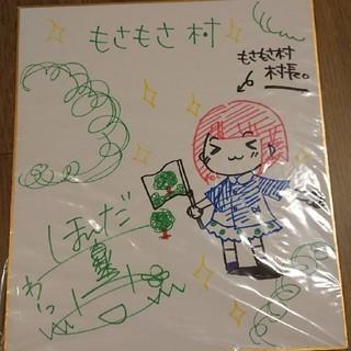 声優・本多真梨子さんサイン色紙(サイン)