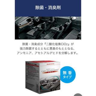 ホンダ(ホンダ)のホンダアクセス 除菌消臭剤スチームタイプ(洗車・リペア用品)