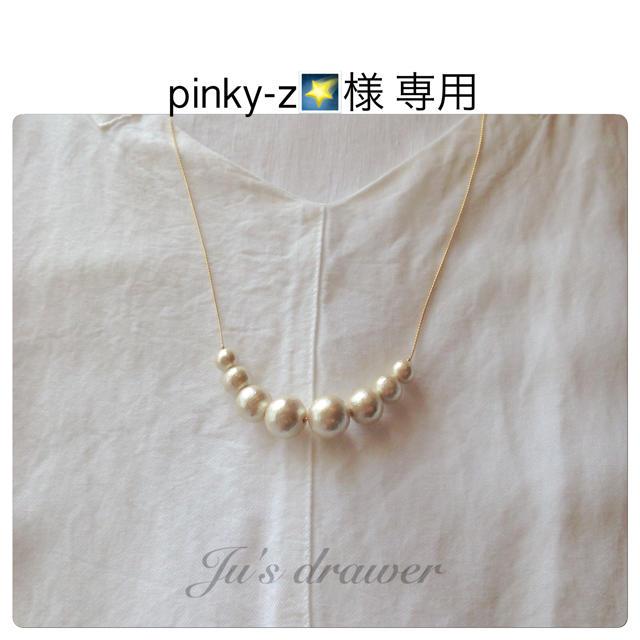 pinky-z🌠様 専用ページ ハンドメイドのアクセサリー(ネックレス)の商品写真