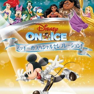 ディズニー(Disney)のお値下げ中☆ディズニーオンアイス 大阪(ミュージカル)