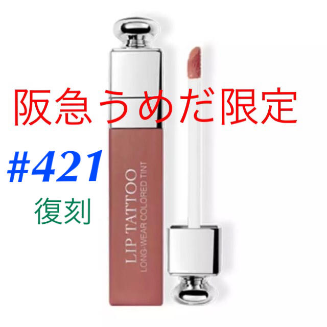 new concept 7cf67 e5a3e ★ディオール アディクト #421 阪急うめだ限定 リップ ティント | フリマアプリ ラクマ