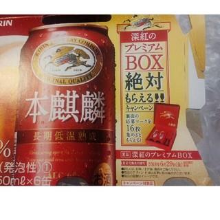 キリン(キリン)のキリン 本麒麟◆深紅のプレミアムBOX◆応募券16枚◆はがき◆ハガキ◆1口分(アルコールグッズ)