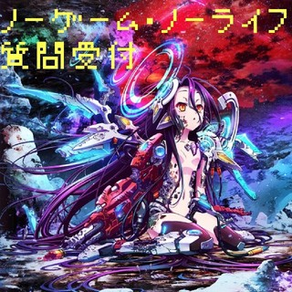 ノーゲーム・ノーライフ 質問受付(その他)