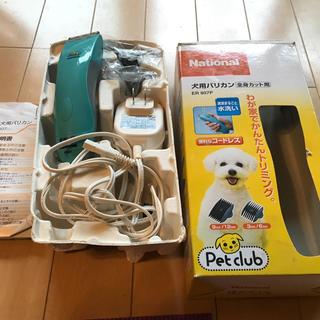 パナソニック(Panasonic)のレモン様専用犬用バリカン(犬)