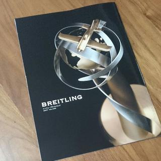 ブライトリング(BREITLING)のInfo BREITLING 2017 vol.033(腕時計(アナログ))
