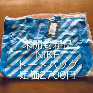 ナイキ(NIKE)の未開封 新品 NIKE ナイキ 水色 トートバッグ 定価2700円(トートバッグ)