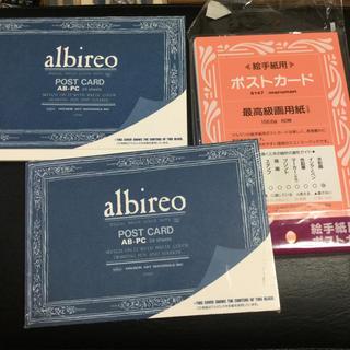 絵手紙用ポストカード、アルビレオ水彩紙(スケッチブック/用紙)