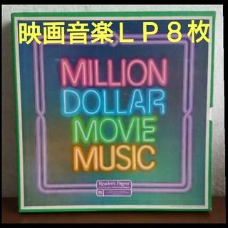 【未使用品】百万ドルの映画音楽レコード(映画音楽)