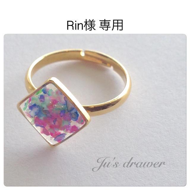 Rin様 専用ページ ハンドメイドのアクセサリー(リング)の商品写真