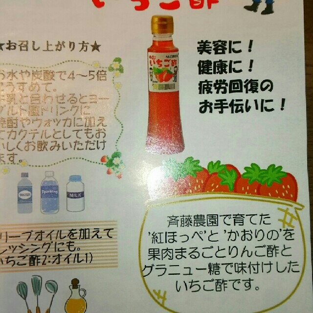 いちご酢2本ニンジンスプレット2個セット 食品/飲料/酒の健康食品(その他)の商品写真