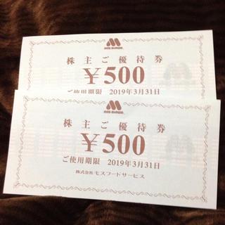 モスバーガー(モスバーガー)のモスバーガー 優待券 1000円分(フード/ドリンク券)