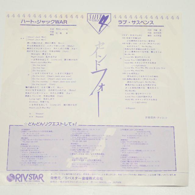 C394 EP セイントフォー ハートジャックWAR ラブサスペンス エンタメ/ホビーのエンタメ その他(その他)の商品写真