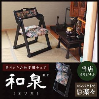 【送料無料】 お座敷 座椅子(折りたたみタイプ) 1脚売り(折り畳みイス)