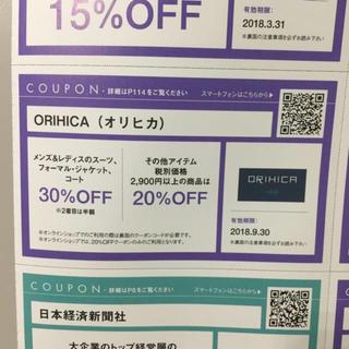 オリヒカ(ORIHICA)のオリヒカ orihica 割引券 クーポン 優待券(ショッピング)