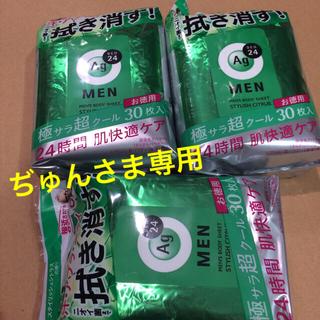 エージー(AG)の資生堂AG メンズボディシート 3個(制汗/デオドラント剤)