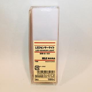 ムジルシリョウヒン(MUJI (無印良品))のLEDセンサーライト (蛍光灯/電球)