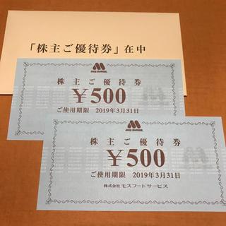 モスバーガー(モスバーガー)の最新 モスバーガー 株主優待券2枚(レストラン/食事券)