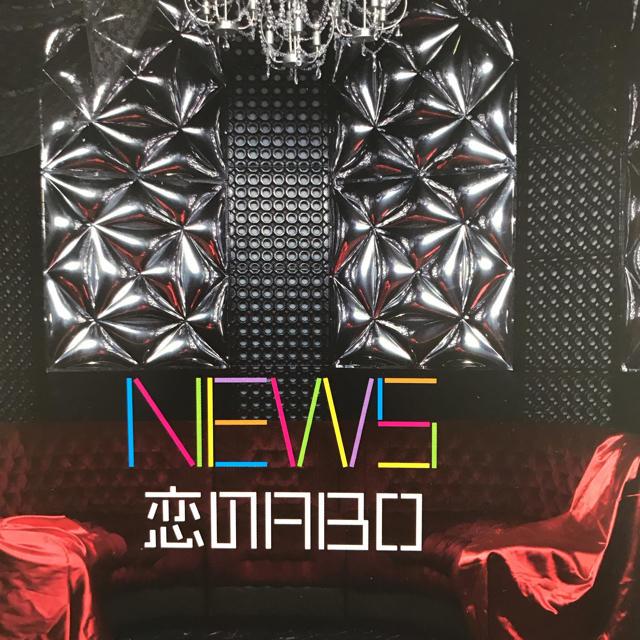 NEWS - NEWS 恋のABOの通販 by ...