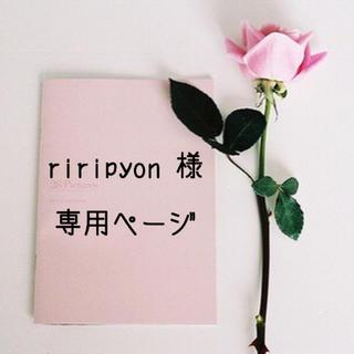 riripyon様 専用ページ(リング(指輪))