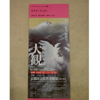 《kaneco様専用》横山大観展 チケット1枚(美術館/博物館)