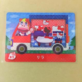 ニンテンドウ(任天堂)のサンリオ amiiboカード リラ(カード)