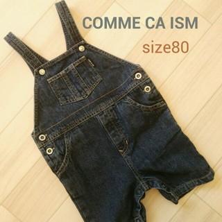 コムサイズム(COMME CA ISM)のコムサイズム デニムオーバーオール 80(カバーオール)