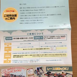 ホンダ(ホンダ)のエンジョイホンダ 富士スピードウェイ 株主視察会  (モータースポーツ)