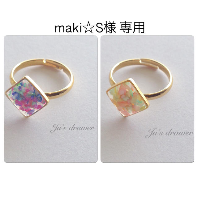 maki☆S様 専用ページ ハンドメイドのアクセサリー(リング)の商品写真