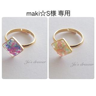 maki☆S様 専用ページ(リング)