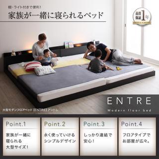 マグカップ様専用 ENTRE・ ポケットコイルマットレス付 ワイドK240(キングベッド)