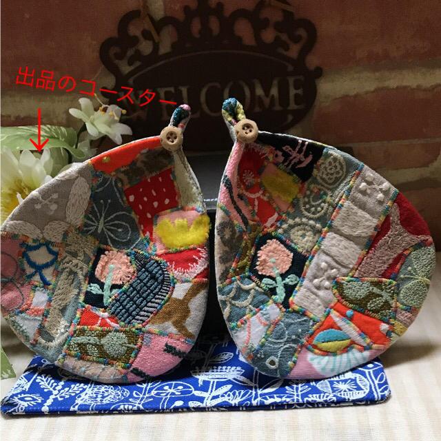 mina perhonen(ミナペルホネン)のミナペルホネン コースター mina perhonen ハンドメイドの生活雑貨(キッチン小物)の商品写真