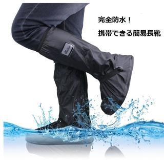 【Mサイズ】靴のまま履く(黒)レインシューズカバー 携帯用レインブーツ(長靴/レインシューズ)